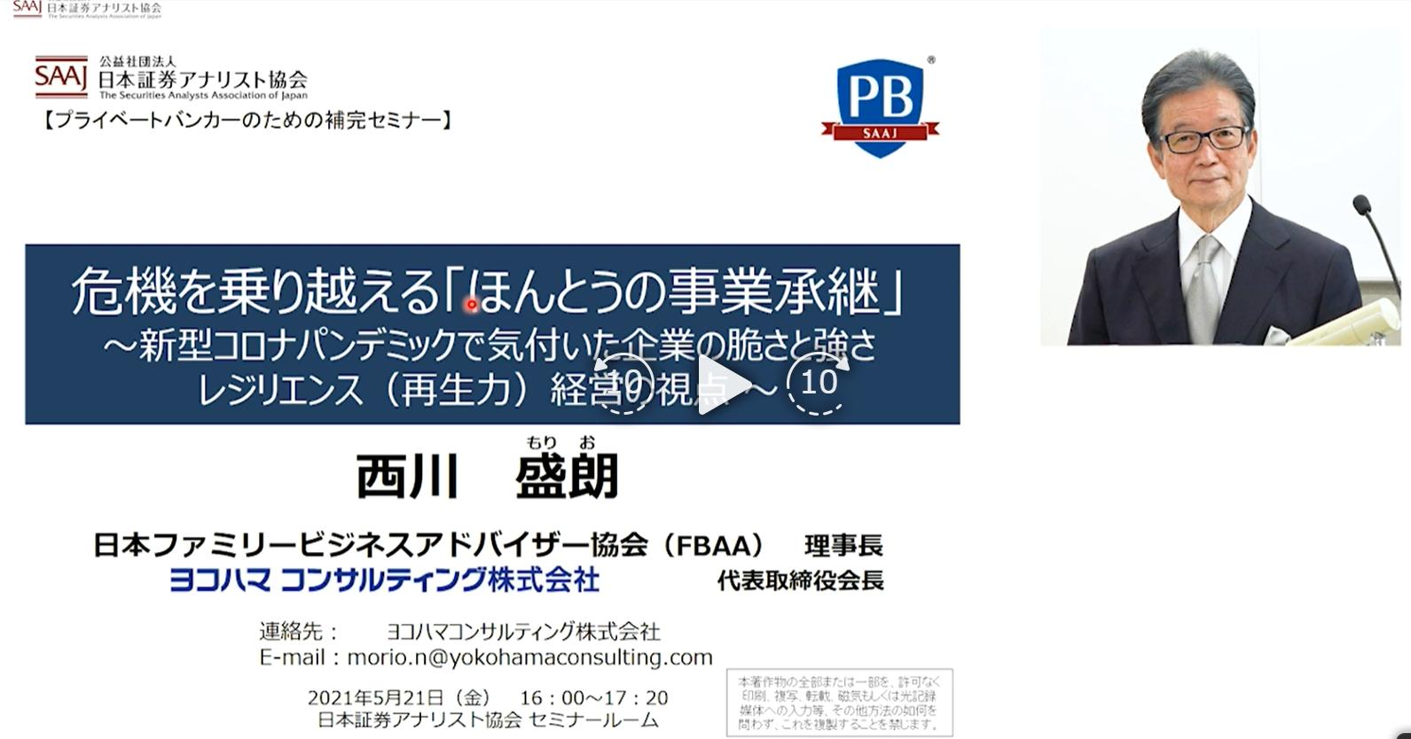日本証券アナリスト協会での講演